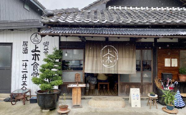 上木食堂(あげきしょくどう)